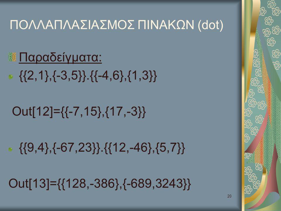 ΠΟΛΛΑΠΛΑΣΙΑΣΜΟΣ ΠΙΝΑΚΩΝ (dot)