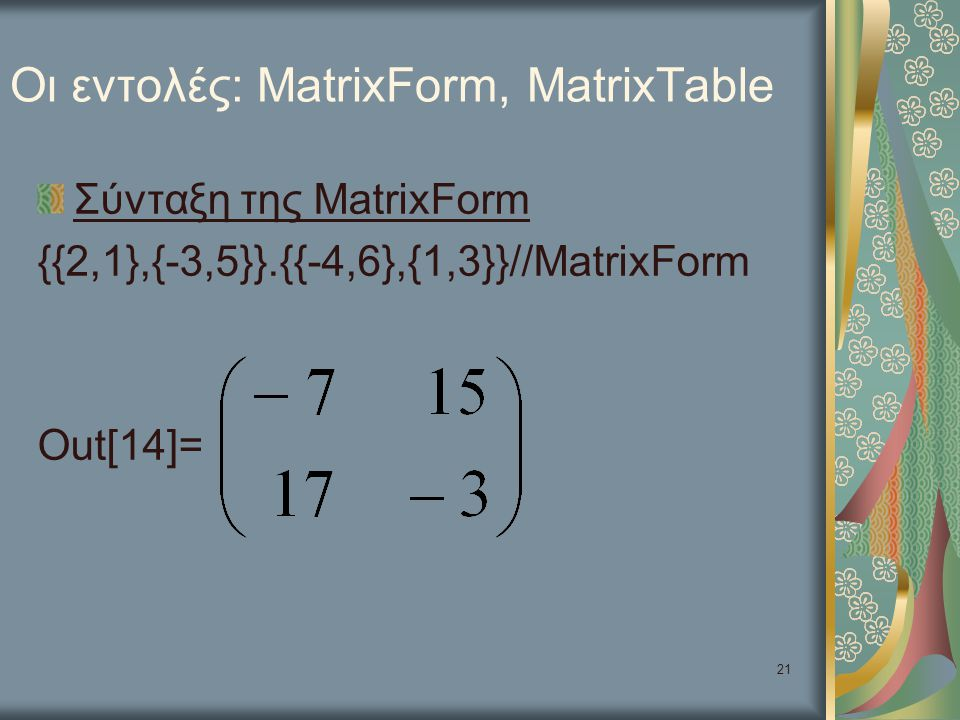 Οι εντολές: MatrixForm, MatrixTable