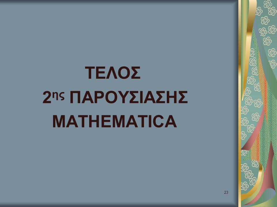 ΤΕΛΟΣ 2ης ΠΑΡΟΥΣΙΑΣΗΣ MATHEMATICA