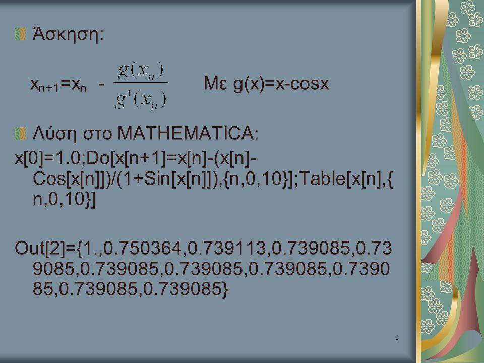 Άσκηση: xn+1=xn - Με g(x)=x-cosx. Λύση στο MATHEMATICA: