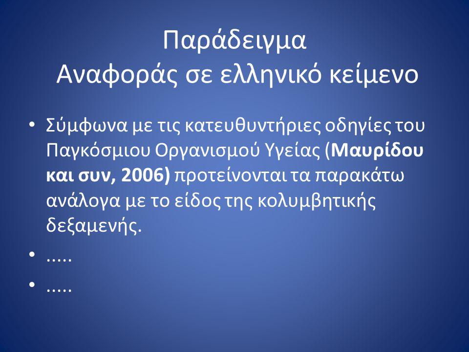 Παράδειγμα Αναφοράς σε ελληνικό κείμενο