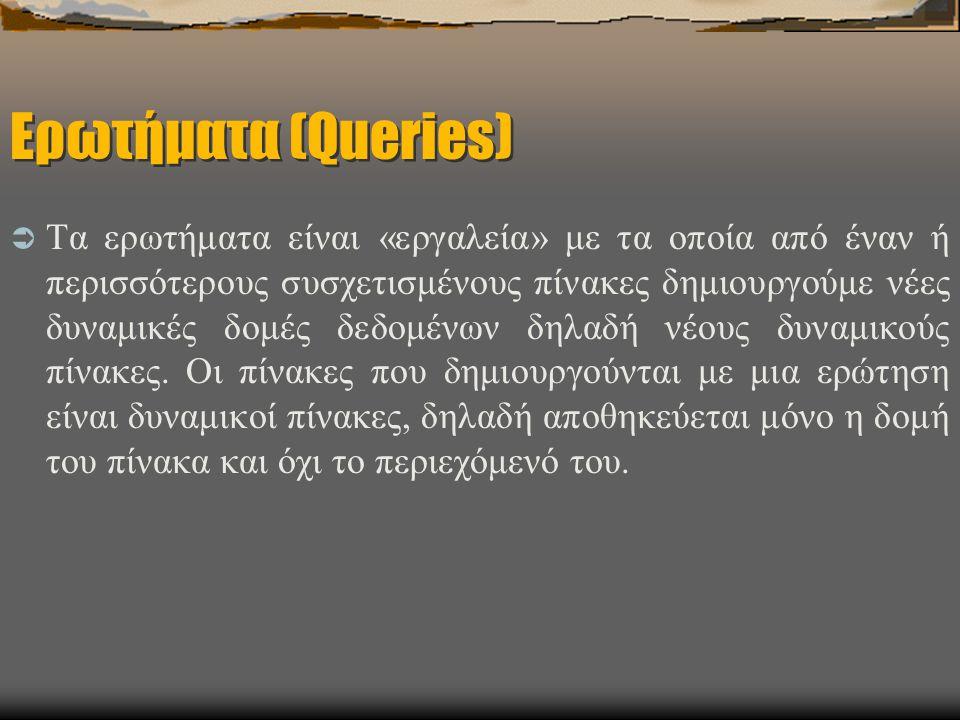 Ερωτήματα (Queries)