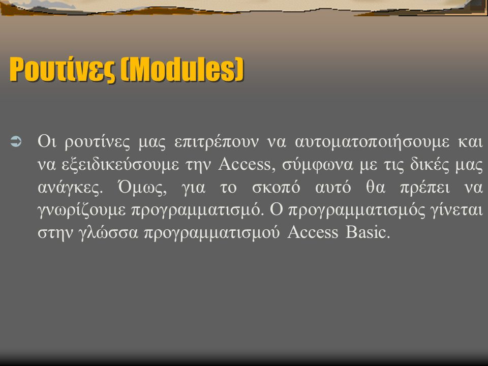 Ρουτίνες (Modules)