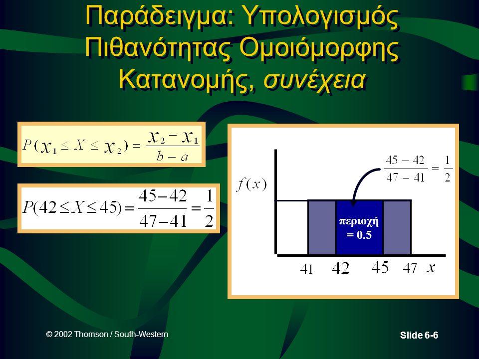 Παράδειγμα: Υπολογισμός Πιθανότητας Ομοιόμορφης Κατανομής, συνέχεια