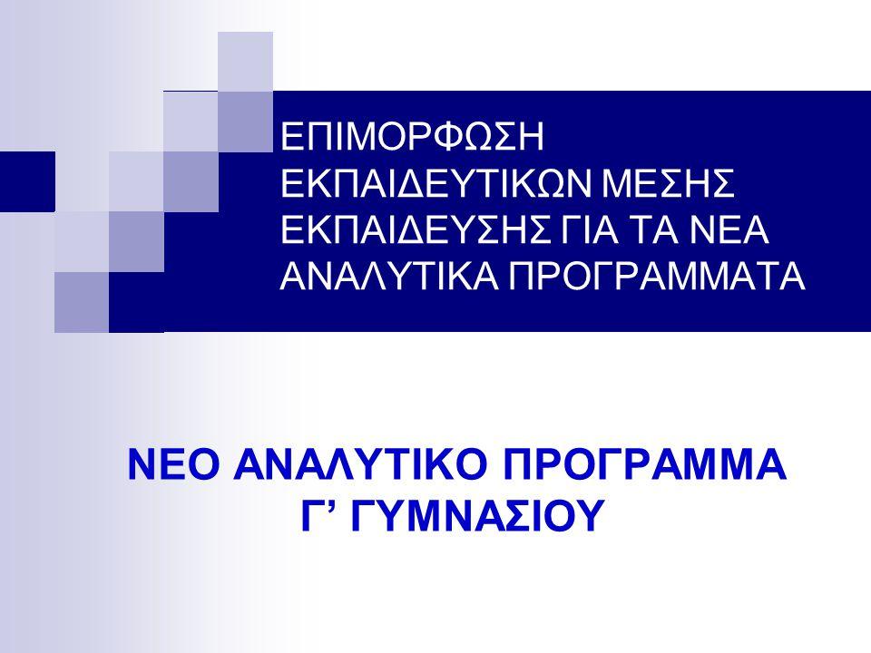 ΝΕΟ ΑΝΑΛΥΤΙΚΟ ΠΡΟΓΡΑΜΜΑ Γ' ΓΥΜΝΑΣΙΟΥ