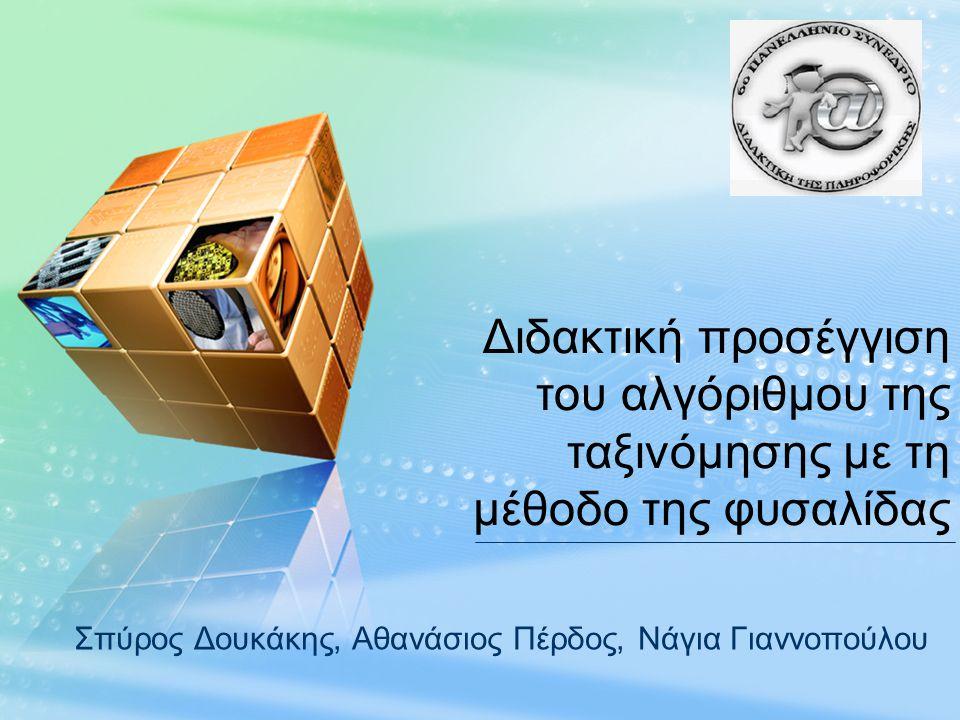 Σπύρος Δουκάκης, Αθανάσιος Πέρδος, Νάγια Γιαννοπούλου