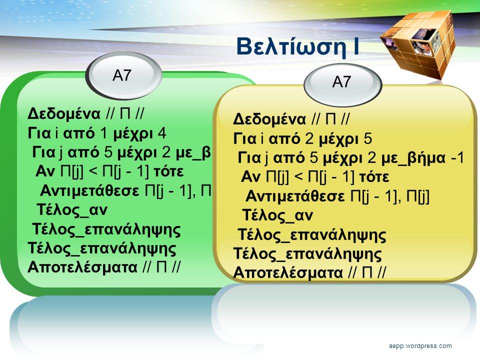 Βελτίωση I Α7 Α7 Δεδομένα // Π // Δεδομένα // Π // Για i από 1 μέχρι 4