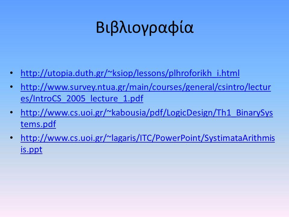 Βιβλιογραφία http://utopia.duth.gr/~ksiop/lessons/plhroforikh_i.html