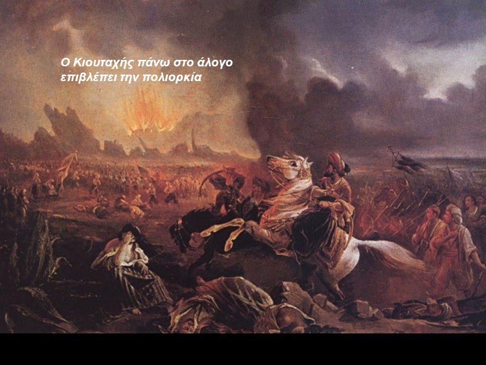 Ο Κιουταχής πάνω στο άλογο επιβλέπει την πολιορκία