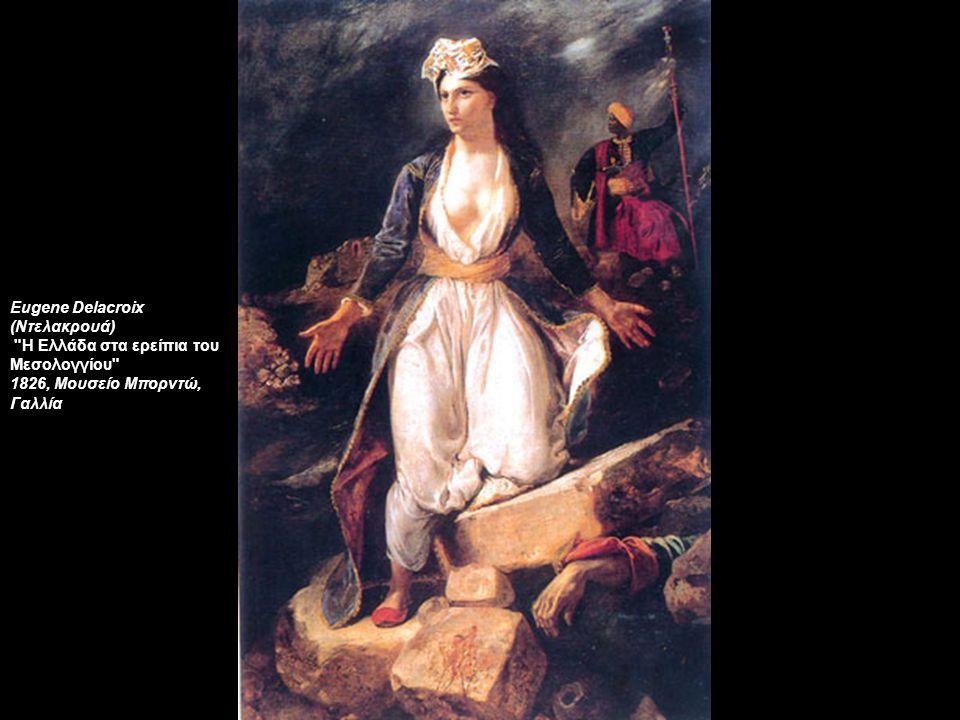 Eugene Delacroix (Ντελακρουά)