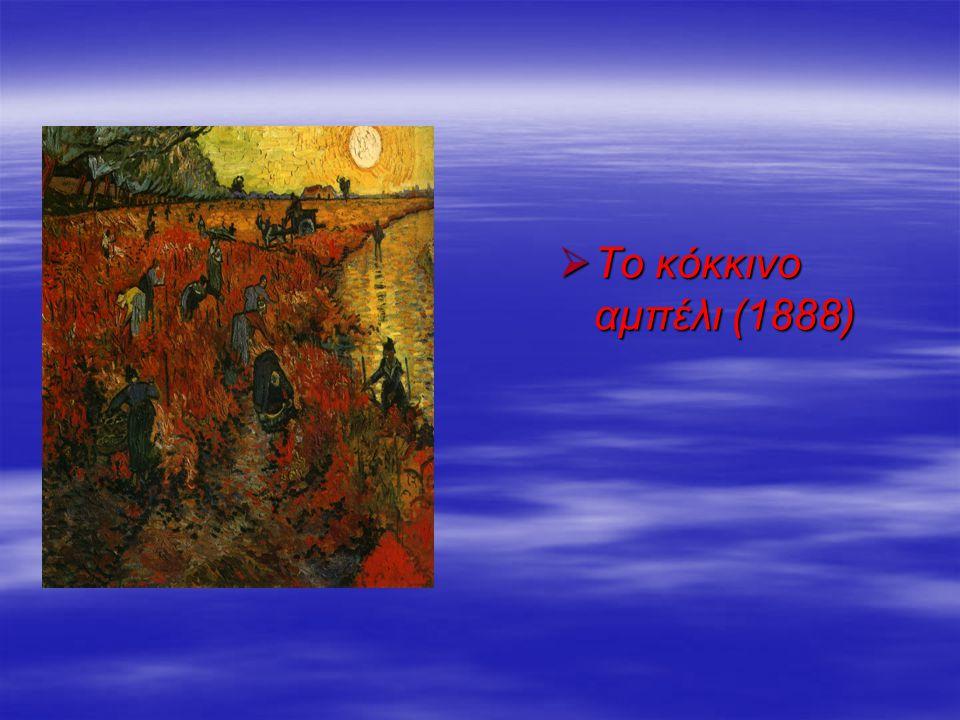 Το κόκκινο αμπέλι (1888)