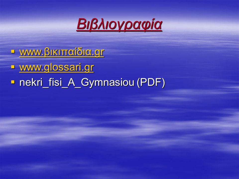 Βιβλιογραφία www.βικιπαίδια.gr www.glossari.gr