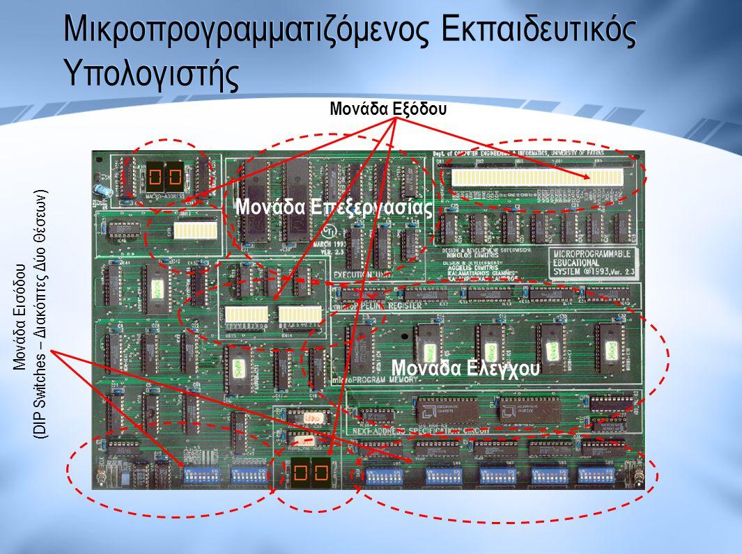 Μικροπρογραμματιζόμενος Εκπαιδευτικός Υπολογιστής