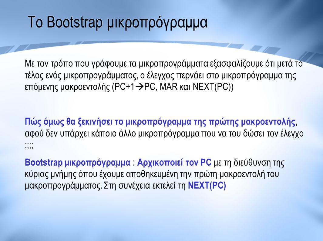 Το Bootstrap μικροπρόγραμμα