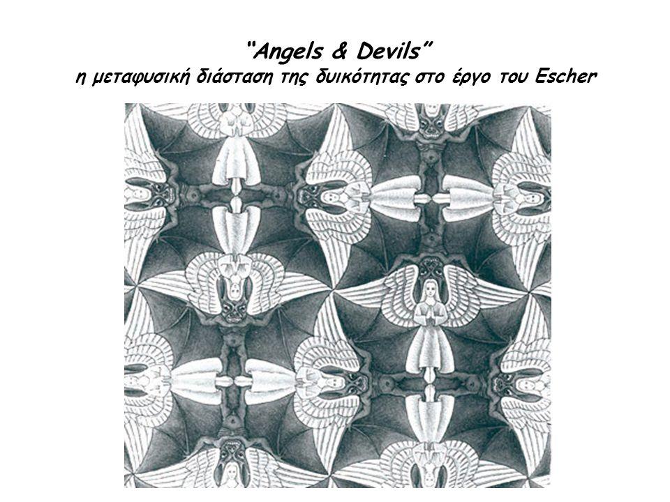 Angels & Devils η μεταφυσική διάσταση της δυικότητας στο έργο του Escher