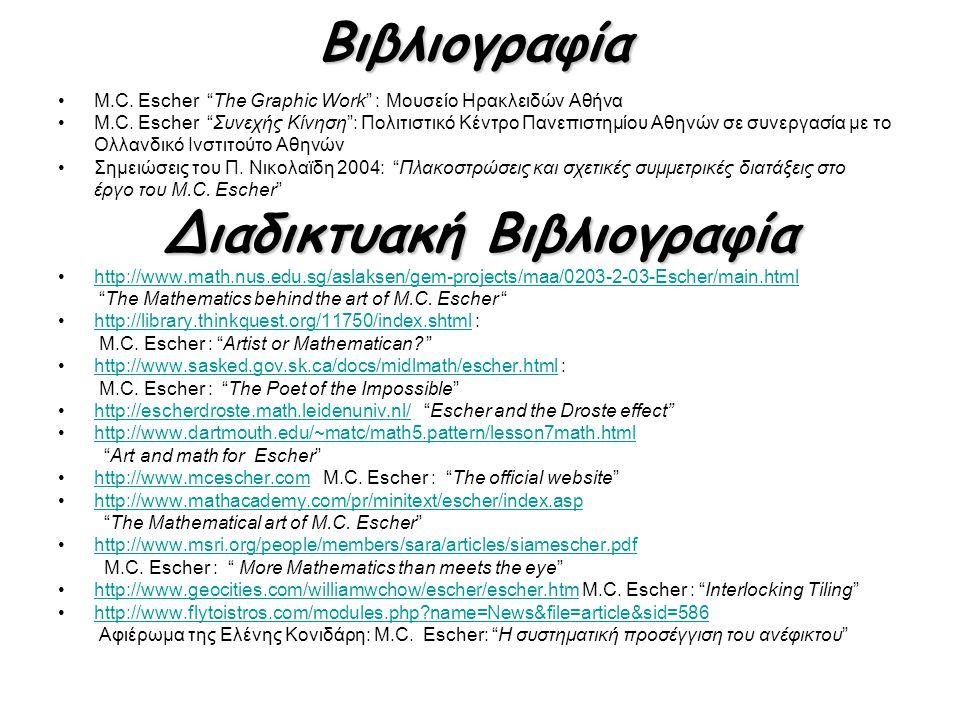 Διαδικτυακή Βιβλιογραφία