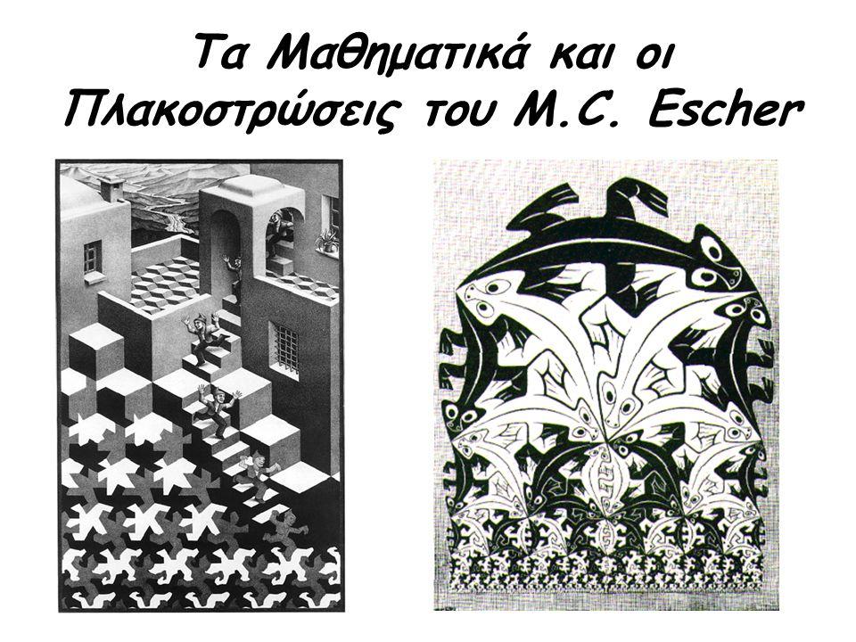 Τα Μαθηματικά και οι Πλακοστρώσεις του M.C. Escher