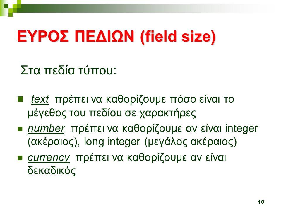 ΕΥΡΟΣ ΠΕΔΙΩΝ (field size)