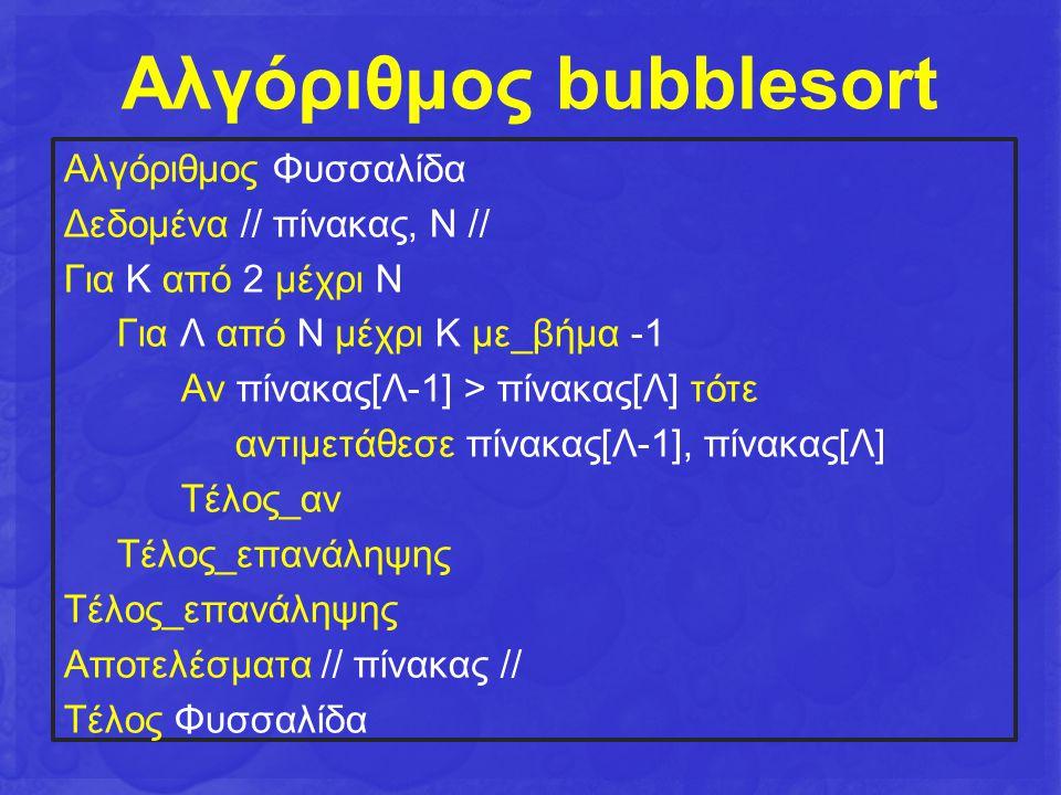 Αλγόριθμος bubblesort