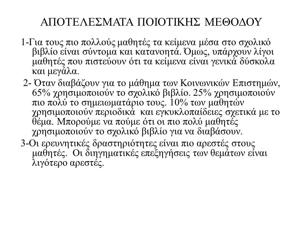 ΑΠΟΤΕΛΕΣΜΑΤΑ ΠΟΙΟΤΙΚΗΣ ΜΕΘΟΔΟΥ