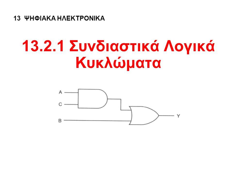 13.2.1 Συνδιαστικά Λογικά Κυκλώματα