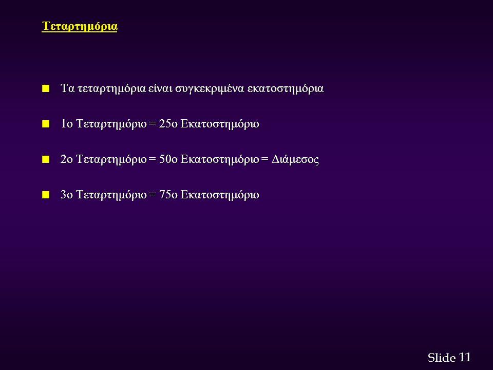 Τεταρτημόρια Τα τεταρτημόρια είναι συγκεκριμένα εκατοστημόρια. 1ο Τεταρτημόριο = 25ο Εκατοστημόριο.