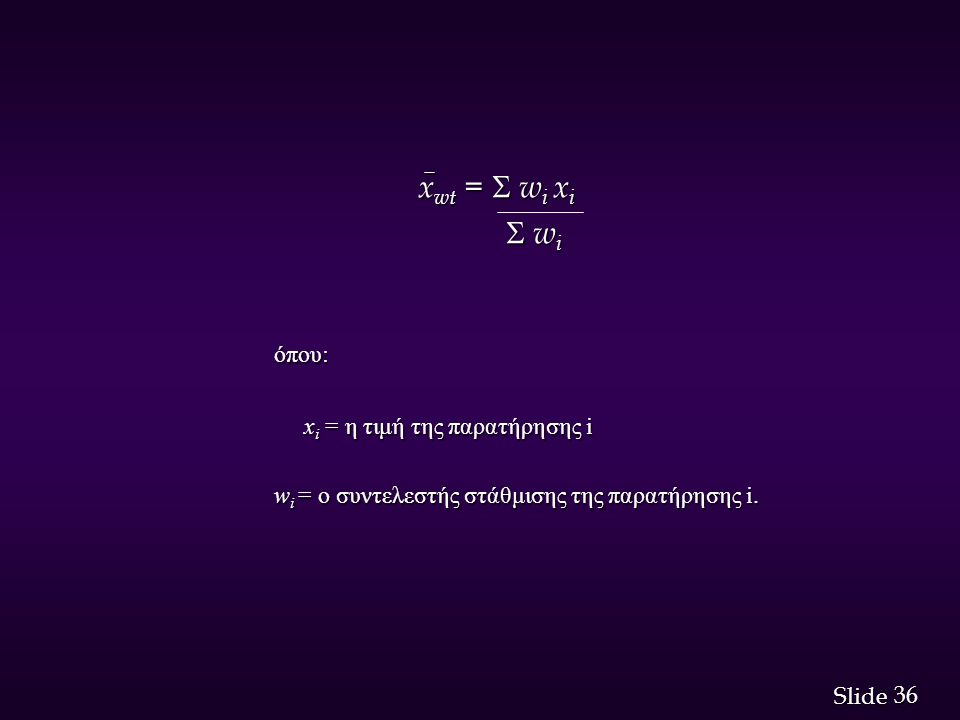 xwt =  wi xi  wi όπου: xi = η τιμή της παρατήρησης i