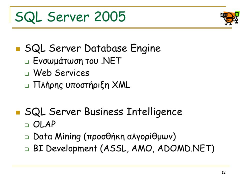 SQL Server 2005 SQL Server Database Engine