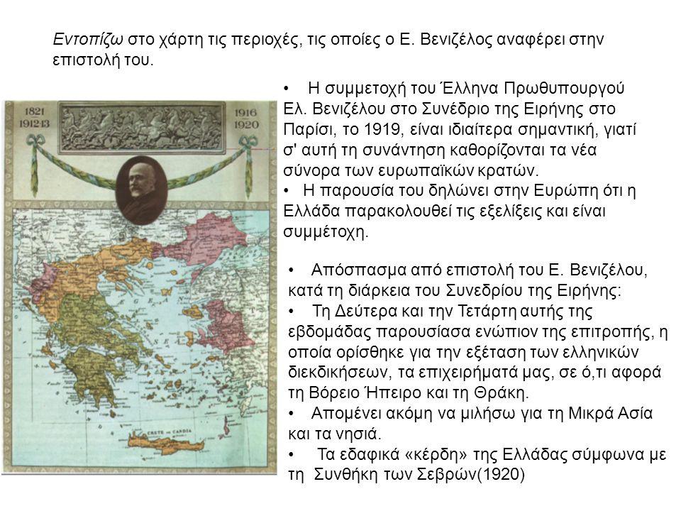 Εντοπίζω στο χάρτη τις περιοχές, τις οποίες ο Ε