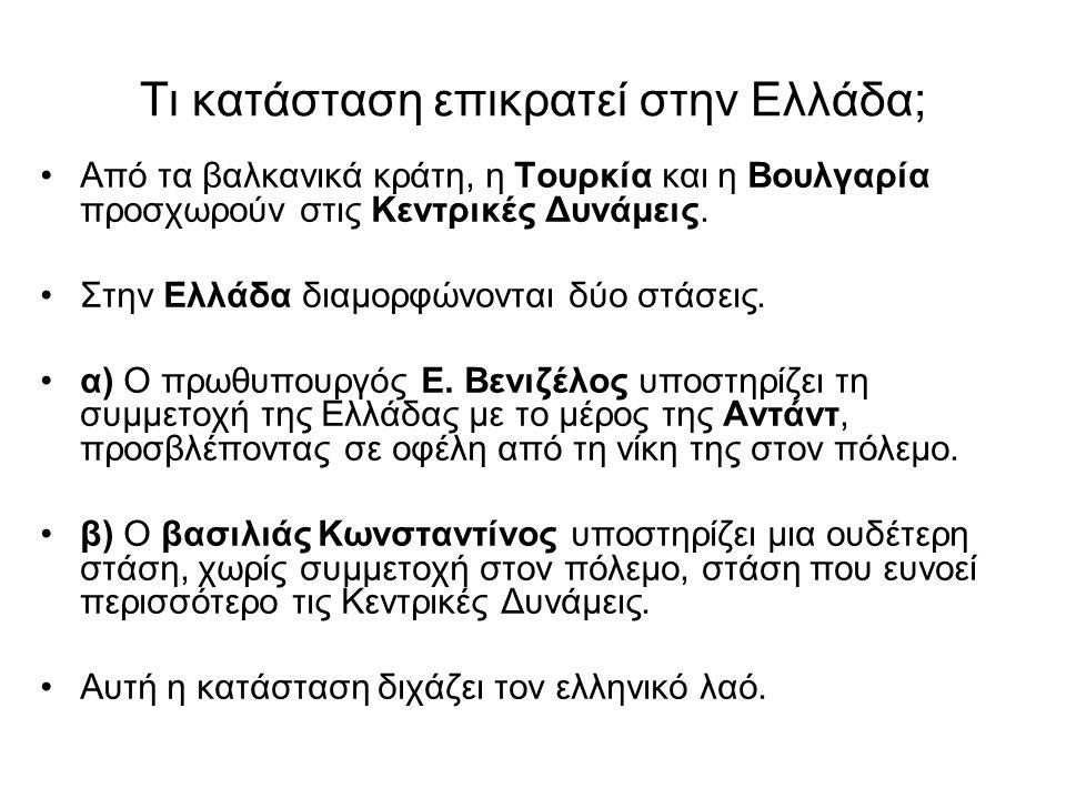 Τι κατάσταση επικρατεί στην Ελλάδα;