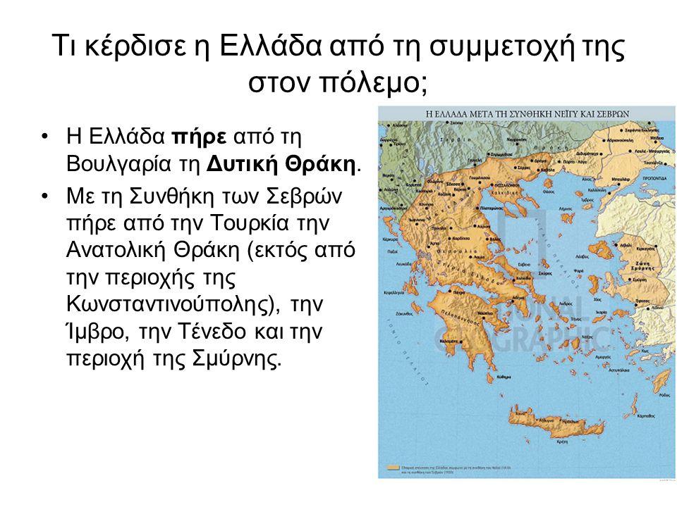 Τι κέρδισε η Ελλάδα από τη συμμετοχή της στον πόλεμο;