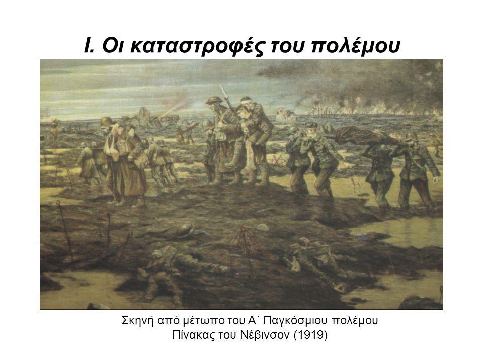 Ι. Οι καταστροφές του πολέμου