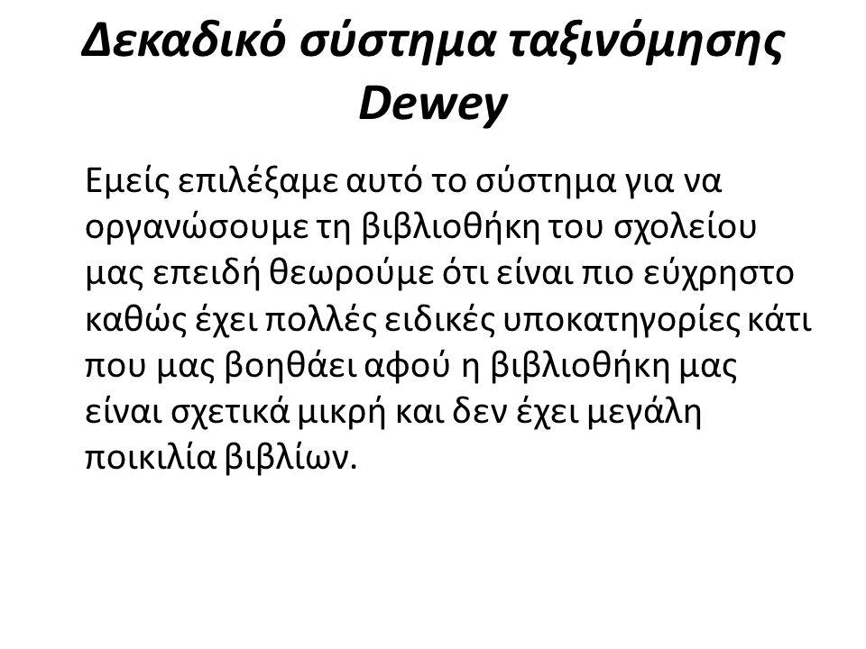 Δεκαδικό σύστημα ταξινόμησης Dewey