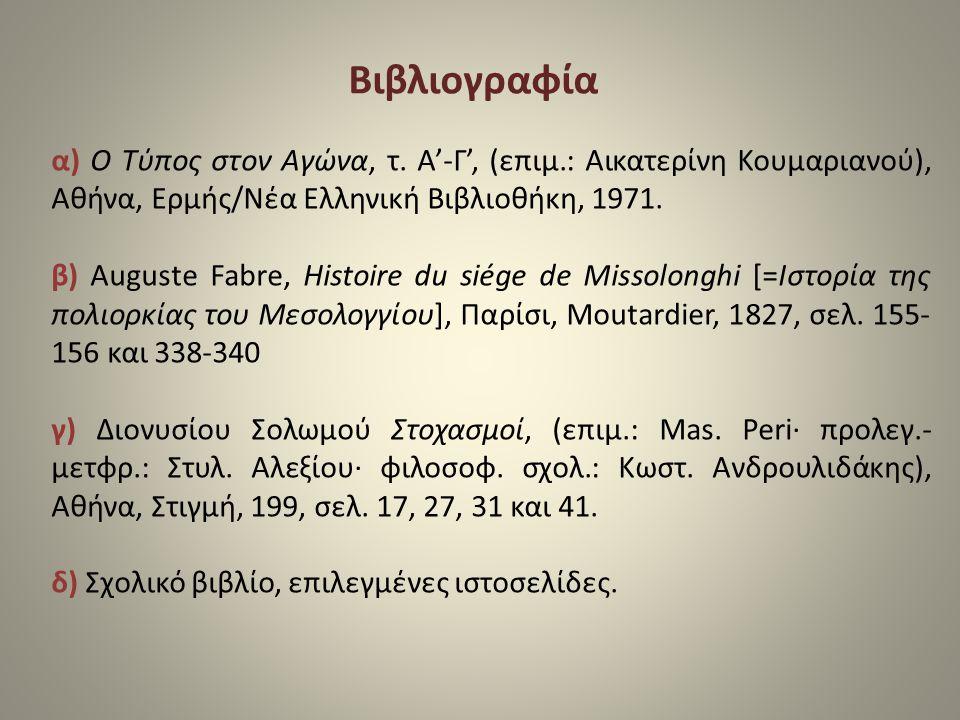 Βιβλιογραφία α) Ο Τύπος στον Αγώνα, τ. Α'-Γ', (επιμ.: Αικατερίνη Κουμαριανού), Αθήνα, Ερμής/Νέα Ελληνική Βιβλιοθήκη, 1971.