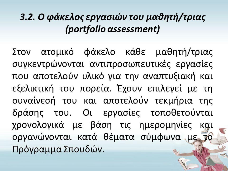 3.2. Ο φάκελος εργασιών του μαθητή/τριας (portfolio αssessment)