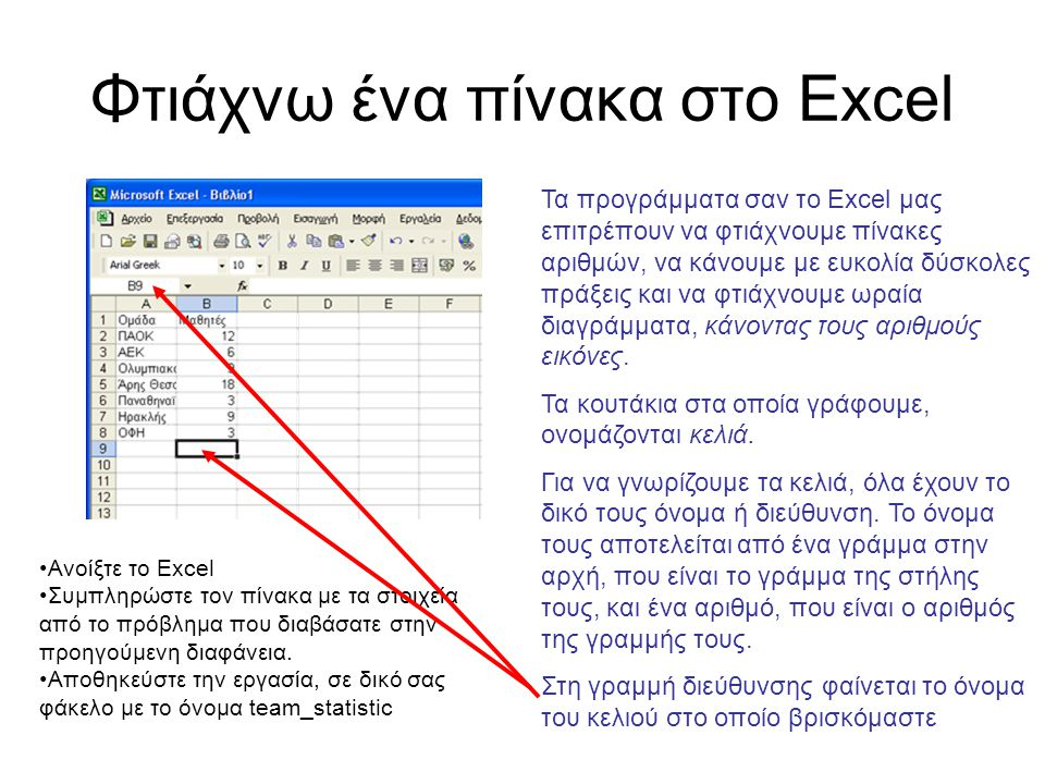 Φτιάχνω ένα πίνακα στο Excel