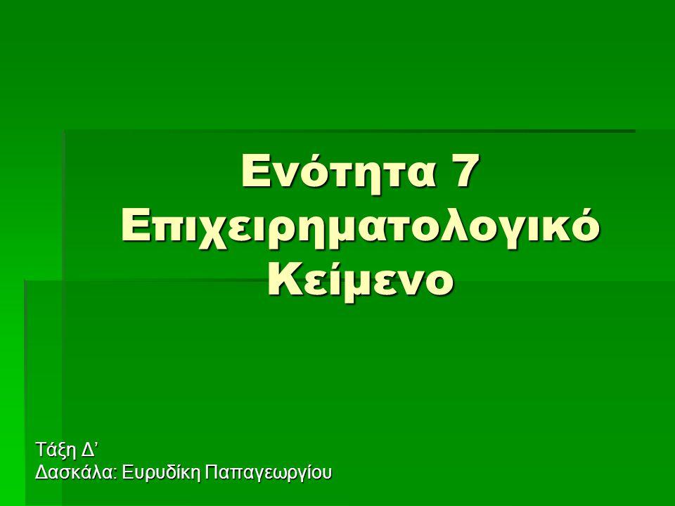 Ενότητα 7 Επιχειρηματολογικό Κείμενο