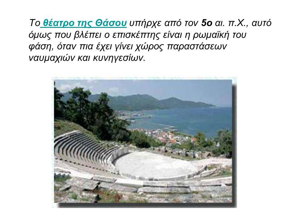 Το θέατρο της Θάσου υπήρχε από τον 5ο αι. π. Χ