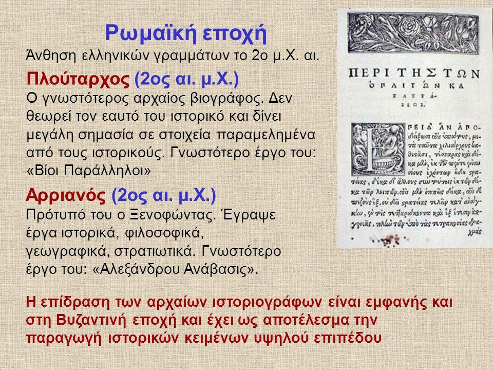 Ρωμαϊκή εποχή Άνθηση ελληνικών γραμμάτων το 2ο μ.Χ. αι.