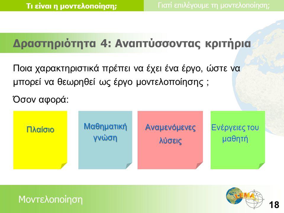 Δραστηριότητα 4: Αναπτύσσοντας κριτήρια