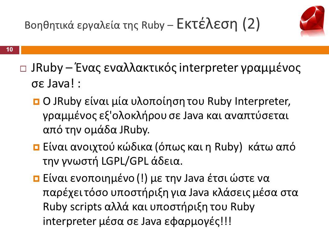 Βοηθητικά εργαλεία της Ruby – Εκτέλεση (2)
