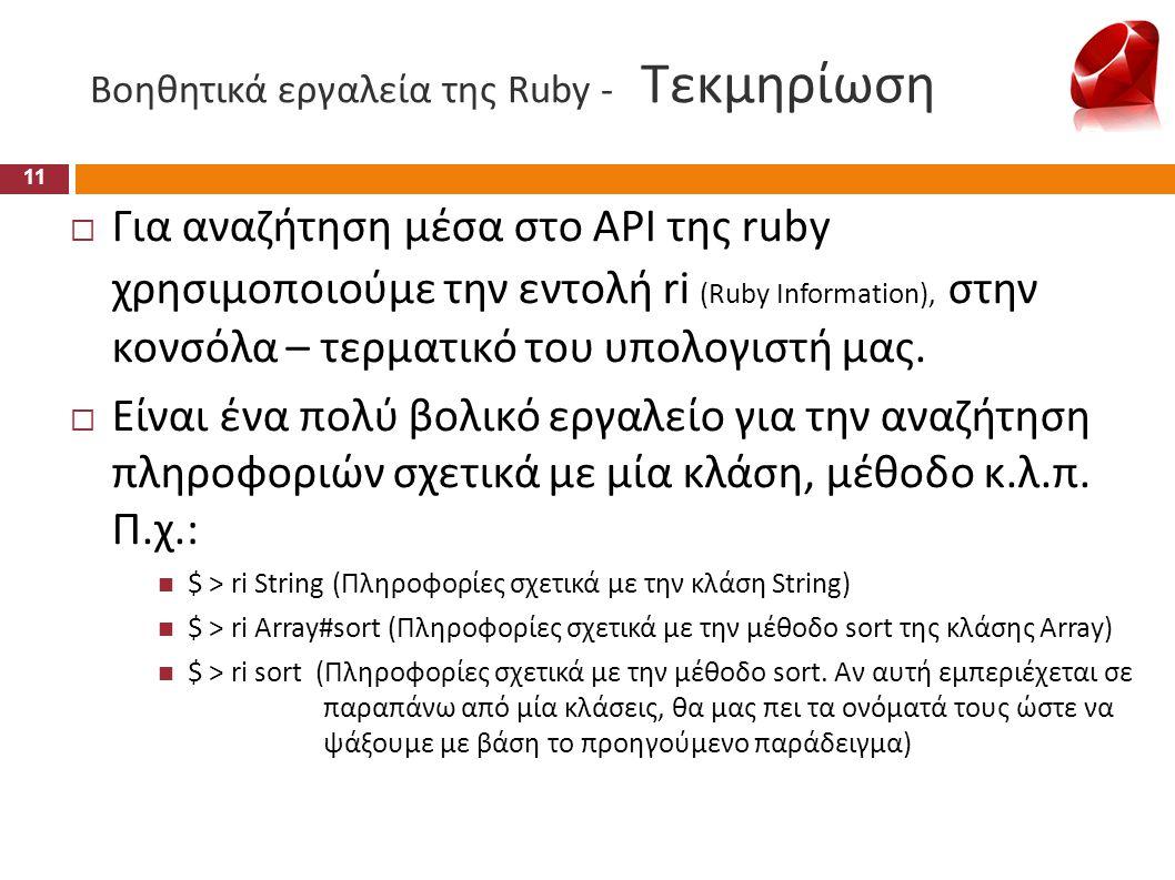 Βοηθητικά εργαλεία της Ruby - Τεκμηρίωση