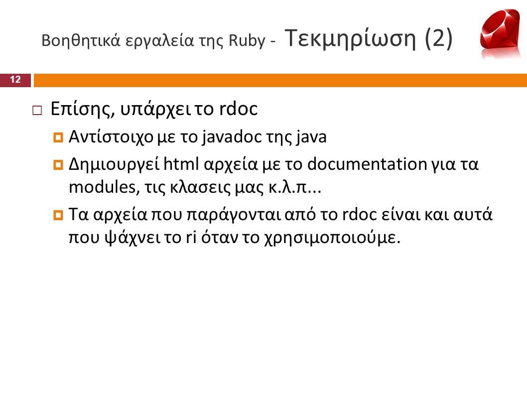 Βοηθητικά εργαλεία της Ruby - Τεκμηρίωση (2)
