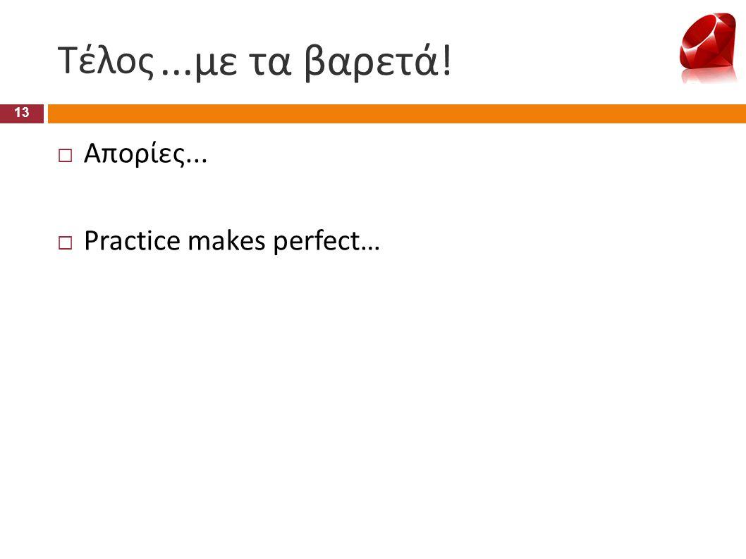Τέλος ...με τα βαρετά! Απορίες... Practice makes perfect…
