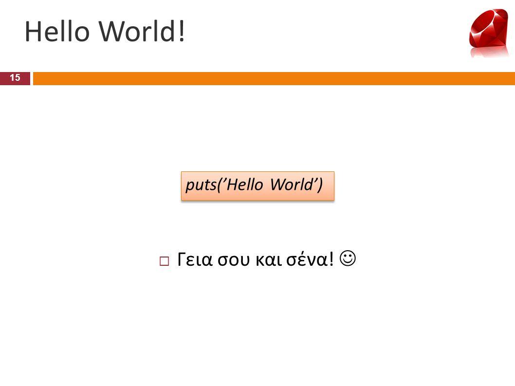 Hello World! puts('Hello World') Γεια σου και σένα! 