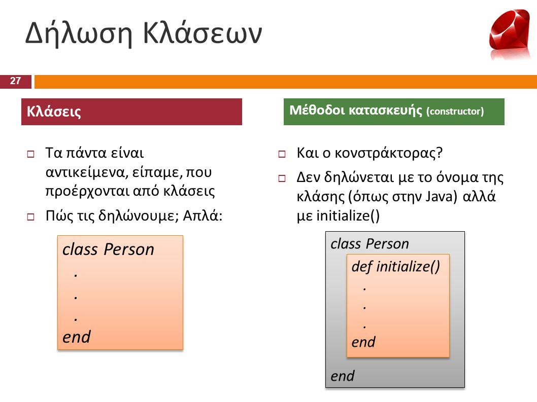 Δήλωση Κλάσεων class Person . end Κλάσεις