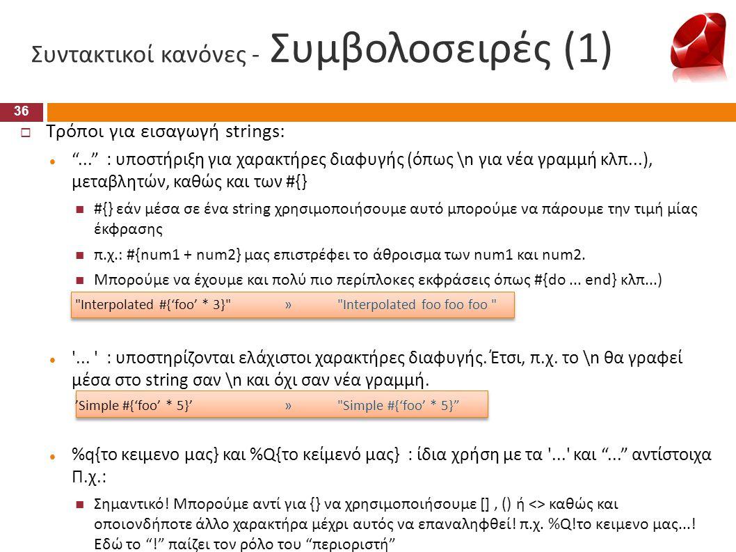 Συντακτικοί κανόνες - Συμβολοσειρές (1)