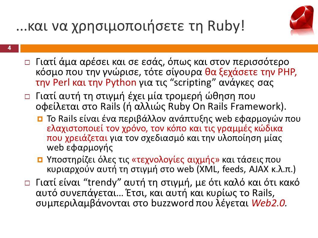 ...και να χρησιμοποιήσετε τη Ruby!