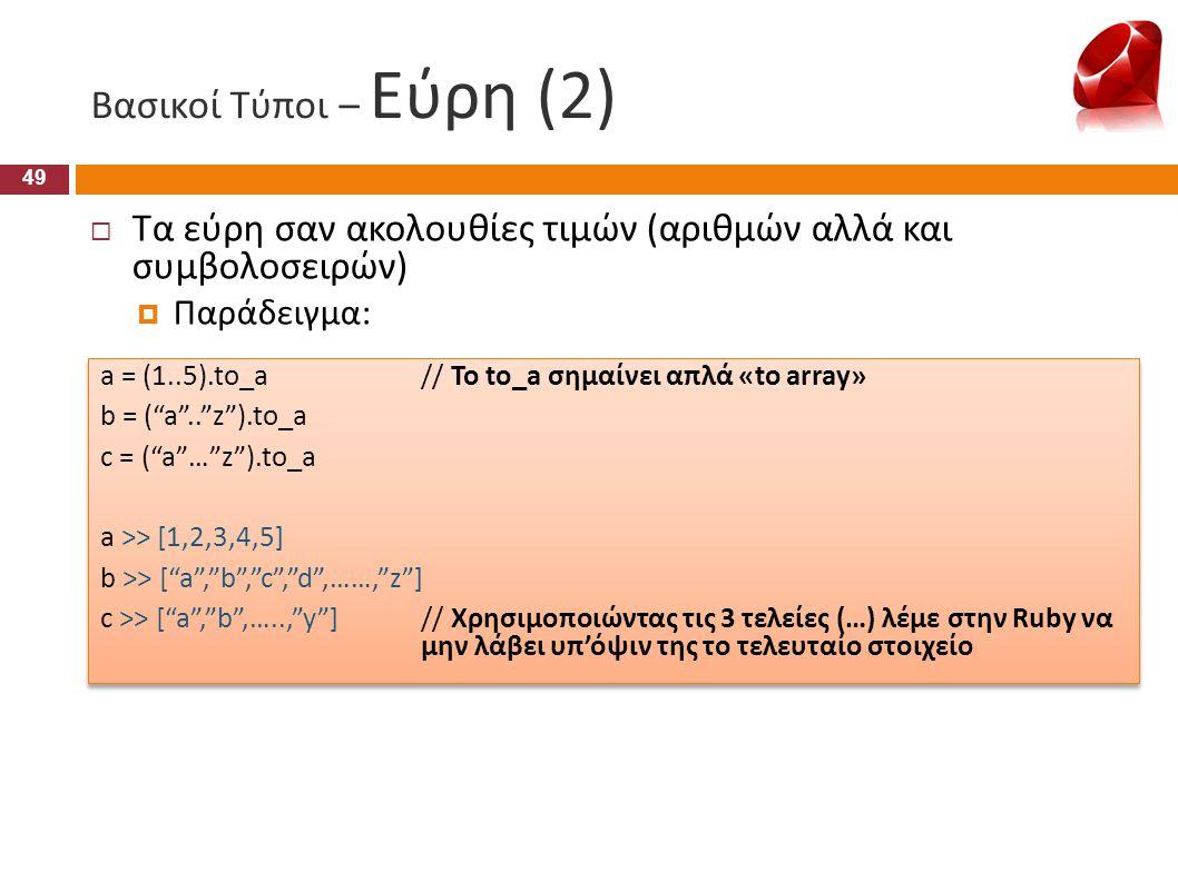 Βασικοί Τύποι – Εύρη (2) Τα εύρη σαν ακολουθίες τιμών (αριθμών αλλά και συμβολοσειρών) Παράδειγμα: