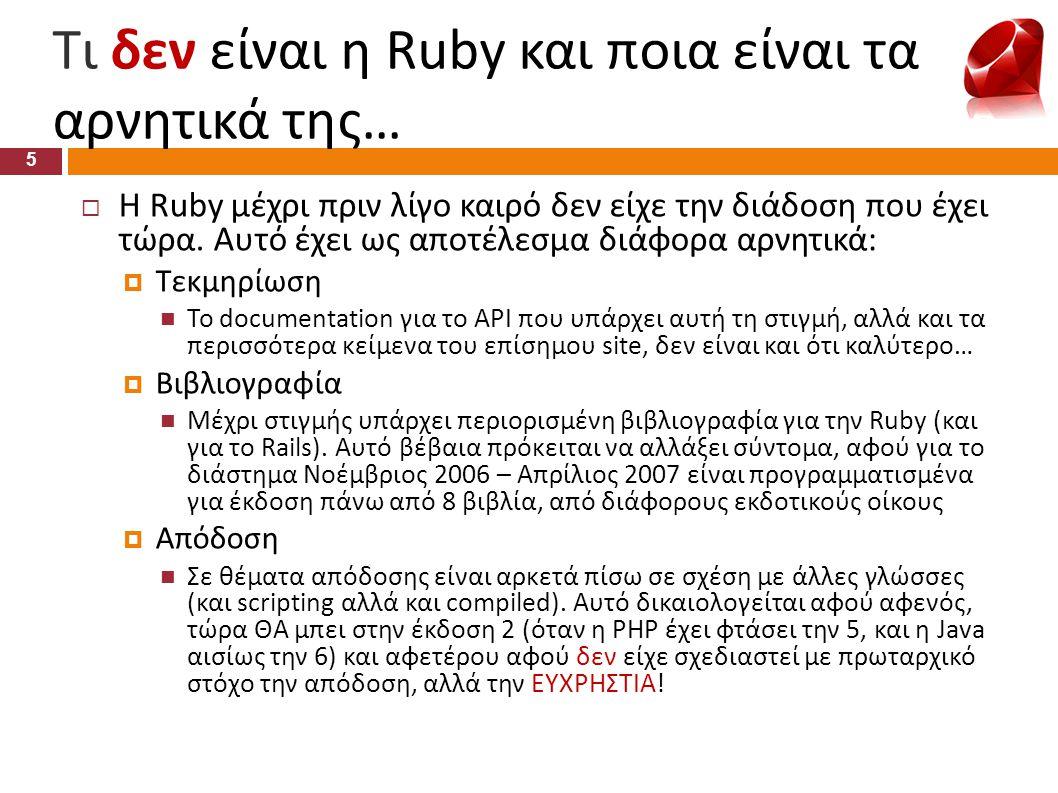 Τι δεν είναι η Ruby και ποια είναι τα αρνητικά της…